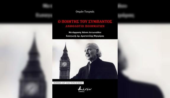 Yunanistan'da Osman Türkay ile ilgili kitap yayımlandı